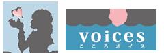 名古屋の司会(MC)養成のこころボイスロゴ